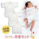 【日本製】新生児 肌着3枚セット 赤ちゃん短肌着3枚組 やわらかガーゼ