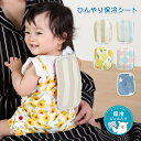 【メール便送料無料】ひんやり 赤ちゃん保冷シート ジェル付