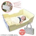 どこでもねんね 持ち運びできるベビーベッド マット付 プレイスペース キャリー 簡易ベッド バッグ たためる スリム コンパクト 収納ボックス おもちゃ箱 省スペース 可愛い かわいい おしゃれ 便利 ベビーグッズ ねんね