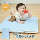 【あす楽】ベビー用ひんやり敷きパッド(60×90cm)ひんやりミニ敷きパッドひんやり冷たいからすやすや眠れる接触冷感敷きパッド 赤ちゃん アイス 涼感キルトパッド ヒンヤリポータブルおすすめのミニベビーベッド対応夏に人気のひんやりマットひんやりシーツ