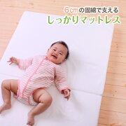赤ちゃん マットレス サポート
