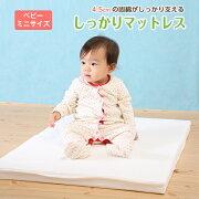 ミニサイズ 赤ちゃん マットレス サポート