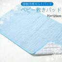 【あす楽】ベビー用ひんやり敷きパッド(70x120cm)/ベ...