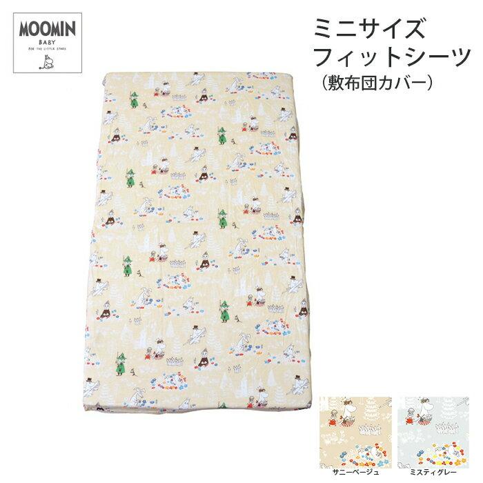 ミニベビー フィットシーツ 60×90cm 洗える 敷き ムーミン MOOMIN かわいい 北欧柄 綿100% ダブルガーゼ 日本製