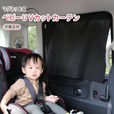 マグネットベビーUVカットカーテン 99% 紫外線対策 車 カーテン 簡単取付 車用 カーテン2枚組 日よけ 磁石 サンシェード 暑さ対策グッズ ブラック 車中泊 目隠し 授乳 おむつ替え