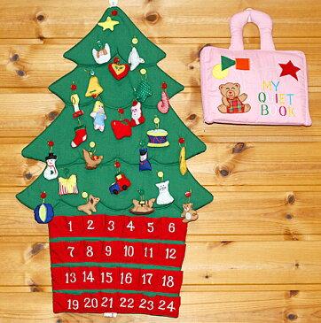 クリスマス布絵本布のアドベント カレンダーあいうえお壁掛けクリスマスツリーボタンかけオーナメント24個付き&MY QUIET BOOK ベアピンクメリークリスマスセット2点組み幼児教育選んで!!無料ギフトラッピング