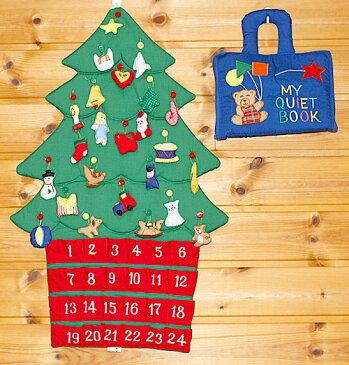 クリスマス布絵本布のアドベント カレンダーあいうえお壁掛けクリスマスツリーボタンかけオーナメント24個付き&MY QUIET BOOK ベアブルーメリークリスマスセット2点組み幼児教育選んで!!無料ギフトラッピング