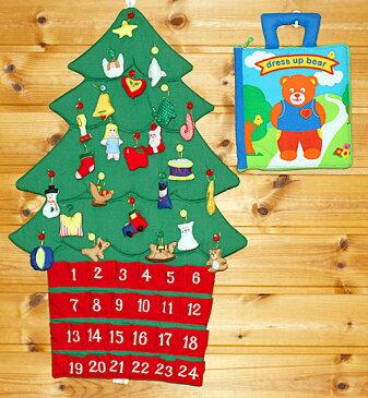 クリスマス布絵本布のアドベント カレンダー壁掛けクリスマスツリーボタンかけオーナメント24個付きdress up bear ドレスアップベアメリークリスマス ギフトセット2点組み幼児教育選んで!!無料ギフトラッピング