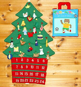 クリスマス布絵本布のアドベント カレンダー壁掛けクリスマスツリーボタンかけオーナメント24個付きサッカーベアくんぼく じぶんで できるよメリークリスマス ギフトセット2点組み知育選んで!!無料ギフトラッピング