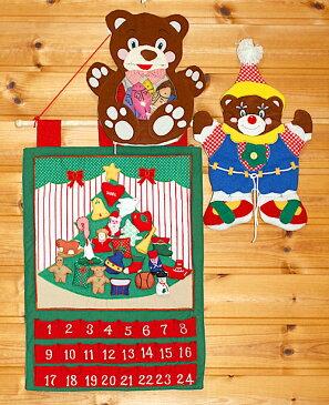 クリスマス布絵本布のアドベント カレンダー壁掛けクリスマスツリーオーナメント24個付き&ハンドパペットベア&フイッシュ&クラウンベアメリークリスマスギフトセット幼児教育選んで!! 無料ギフトラッピング