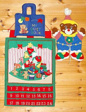 クリスマス布絵本布のアドベント カレンダー壁掛けクリスマスツリーオーナメント24個付き&MY QUIET BOOK ベアブルー&おまけ付きクラウンベアスペシャルクリスマス ギフトセット幼児教育選んで!!無料ギフトラッピング
