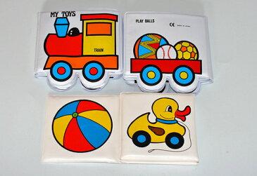 布絵本おふろのおもちゃバスタイムえほん2冊セットビニールえほんマイトイ・トレイン・知育選んで!!無料ギフトラッピング