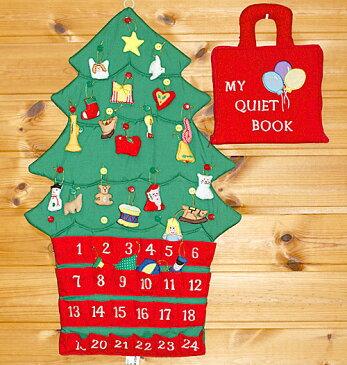 クリスマス布絵本布のアドベント カレンダー壁掛けクリスマスツリーボタンかけオーナメント24個付きMY QUIET BOOK マイクワイエットブックバルーンメリークリスマス ギフトセット2点組み幼児教育選んで!!無料ギフトラッピング