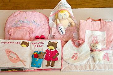 【知能開発レッスンブック】布絵本布着せ替えバッグご出産祝【お誕生日】バレリーナベアちゃんMy Baby Dollおまけ付きベビーズバッグおめでとうジョイフルギフトセット知育