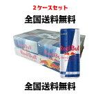 レッドブル 185ml×24本×2ケース  全国送料無料(沖縄、離島は要別途送料)