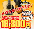 HEADWAY 入門セットフォークギター HF-23K【レビュー特典付き】【女性に最適!】【送料無料】当店特注本来の628mmスケール! 02P03Dec16