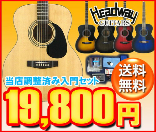 HEADWAY 入門セットフォークギター HF-2502P03D...
