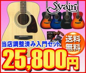 ★単板トップ!1ランク上のSヤイリで始めよう!S.Yairi YF-38 入門セットフォークギター YF-38...