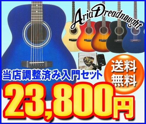 Aria AF-201 入門セットフォークギター02P03D...