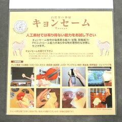 KASUGA春日キョンセームクロス20cmx20cm【送料無料】【smtb-tk】