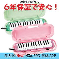 【送料無料】SUZUKIメロディオンMX-32C鈴木MX32C【即納】