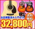 S.Yairi YD-3M 入門セットフォークギター YD-3M【レビュー特典付き】【お勧め入門セット】【送料無料】02P03Dec16