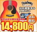 【楽天出店10周年特別特価!】HEADWAY 入門セットフォークギター HF-25 CS【女性に最適!】【レビュー特典付き】【送料無料】02P03Dec16