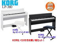 【KORGイス付き!】KORGLP-380【電子ピアノ】【送料無料】