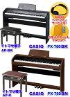 【イトマサ高低ピアノイス&お手入れセット付き!】CASIOPriviaPX-750【ヘッドフォンサービス!】【電子ピアノ】【送料無料】