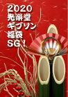 【New】光栄堂楽器Gibson福袋2020SG!!数量限定超お買得!