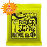 【3セット特価!】ERNIE BALL 2221 Regular Slinky エレキギター弦x3セット【送料無料】【定形外郵便発送】