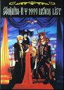 【楽譜】聖飢魔II / 1999 BLACK LIST[本家極悪集大成盤]【送料無料】【ゆうメール発送】
