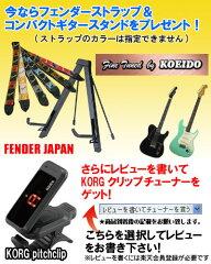 FenderJapanJB75NAT/M【フェンダーストラップ、コンパクトギタースタンド付き&レビュー特典付き】【送料無料】【smtb-tk】
