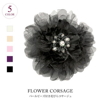 2-WAY soft petals corsage ★ all 5 colors