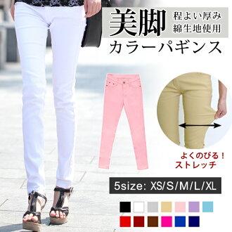 Super stretch stretch color legs slim パギンス pants 83% ☆