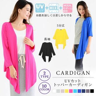UV cut terrorist material simple Topper Cardigan 78% off