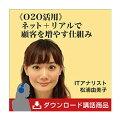 《O2O活用》ネット+リアルで顧客を増やす仕組み講演CD/ITアナリスト松浦由美子