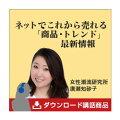 ネットでこれから売れる「商品・トレンド」最新情報講演CD/女性潮流研究所代表・ビューティブレーン代表廣瀬知砂子