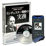 ランチェスター戦略の実務CD/日本経営合理化協会【講演チャンネル】