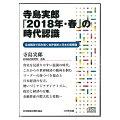 寺島実郎「2018年・春」の時代認識講演CD/日本総合研究所会長寺島実郎