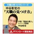 中谷彰宏の『天職の見つけ方』講演MP3ダウンロード販売/中谷彰宏