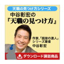 中谷彰宏の『天職の見つけ方』 講演MP3 ダウンロード販売/...