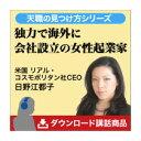 独力で海外に会社設立の女性起業家 講演MP3 ダウンロード販売/リアル コスモポリタンCEO 日野江...