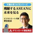 飛躍するASEANに未来を見る講演MP3ダウンロード販売/野田宜成