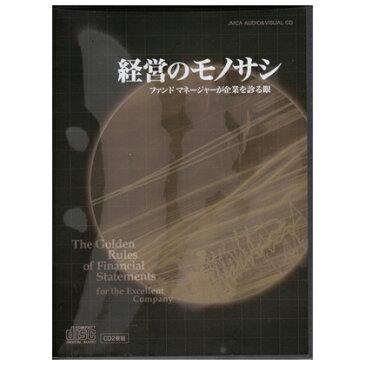 大竹愼一「経営のモノサシ」CD/Ohtake,Urizar&Co社長 大竹愼一/日本経営合理化協会【講演チャンネル】
