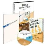 夢実現ランクアップキット〈書籍+DVD映像教材〉/自創経営センター所長東川広伸