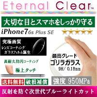スマートフォン用保護ガラスエタナクリアiPhone6