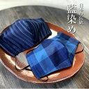 【藍染め立体ガーゼマスク】日本製手作り久留米絣糸ミセスレディース大人用綿100%洗えるマスク涼しい爽やか