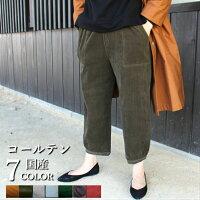 【日本製楽パンツ】シルクリネン綿ゆったりシルエット総ゴムミセス50代60代レディースおしゃれ
