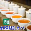 台湾茶 飲み比べ お試し セット (5gx13種類) 5gで約5杯飲める 中国茶 台湾 中国 茶 おすすめ 茶葉 烏龍茶 ウーロン茶 凍頂烏龍茶 東方美人茶 高山茶 ジャスミン茶 黒烏龍茶 鉄観音 紅茶 送料無料 効果 試せる 冷茶 水出し スーパーセール